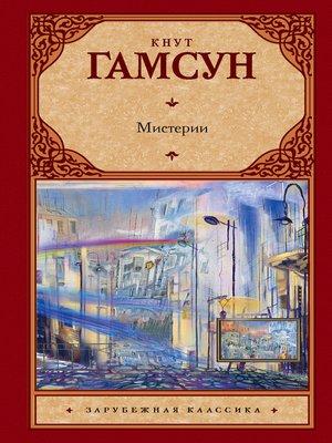 cover image of Мистерии
