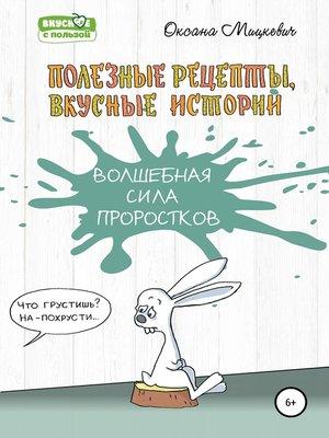 cover image of Волшебная сила проростков