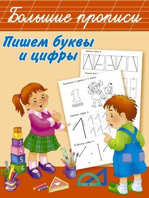 cover image of Пишем буквы и цифры