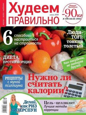 cover image of Худеем Правильно 06-2018