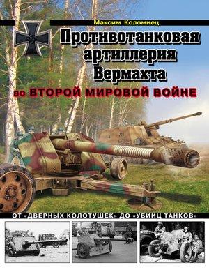 cover image of Противотанковая артиллерия Вермахта во Второй Мировой войне. От «дверных колотушек» до «убийц танков»