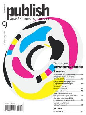 cover image of Журнал Publish №09/2018