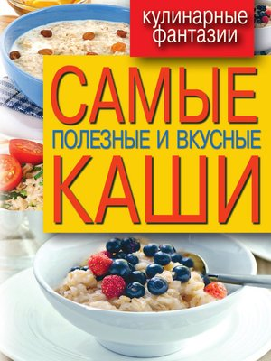 cover image of Самые полезные и вкусные каши