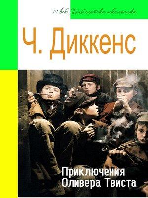 cover image of Приключения Оливера Твиста (адаптированный пересказ)