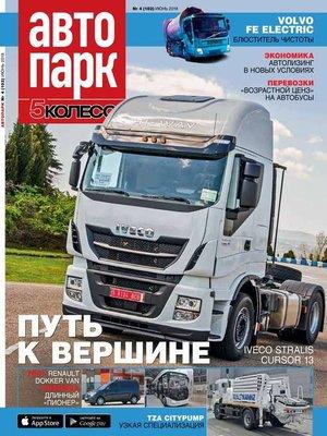 cover image of Автопарк – 5 Колесо 04-2018