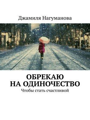 cover image of Обрекаю наодиночество. Чтобы стать счастливой