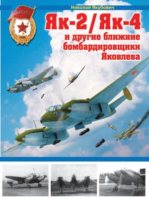 cover image of Як-2/Як-4 и другие ближние бомбардировщики Яковлева
