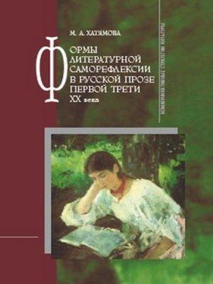 cover image of Формы литературной саморефлексии в русской прозе первой трети XX века