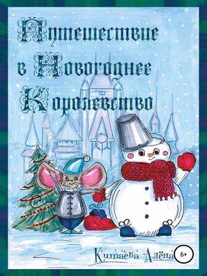 cover image of Путешествие в Новогоднее Королевство