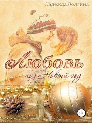 cover image of Любовь под Новый год