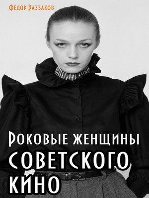 cover image of Роковые женщины советского кино