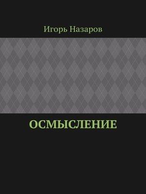 cover image of Осмысление