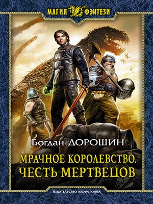 cover image of Мрачное королевство. Честь мертвецов