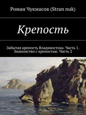 cover image of Крепость. Забытая крепость Владивостока. Часть 1. Знакомство скрепостью. Часть2