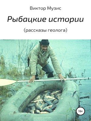 cover image of Рыбацкие истории (рассказы геолога)