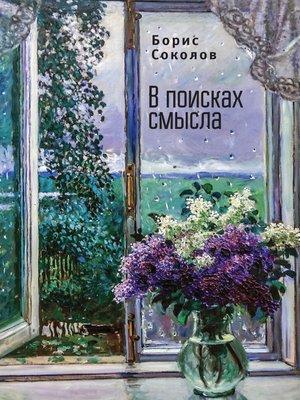 cover image of В поисках смысла