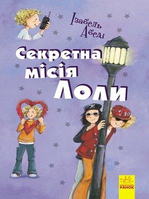 cover image of Секретна мiсiя Лоли