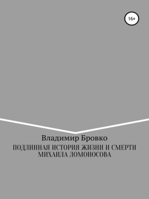 cover image of Подлинная история жизни и смерти Михаила Ломоносова
