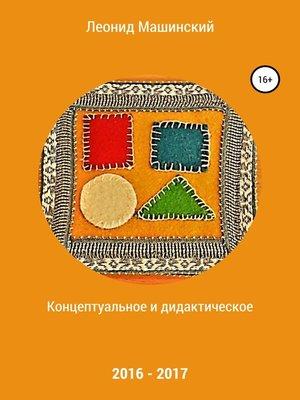 cover image of Концептуальное и дидактическое