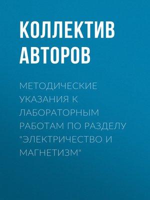 cover image of Методические указания к лабораторным работам по разделу «Электричество и магнетизм»