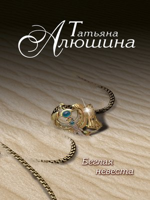 cover image of Беглая невеста