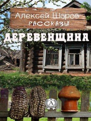 cover image of Деревенщина