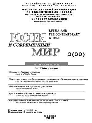 cover image of Россия и современный мир №3 / 2013