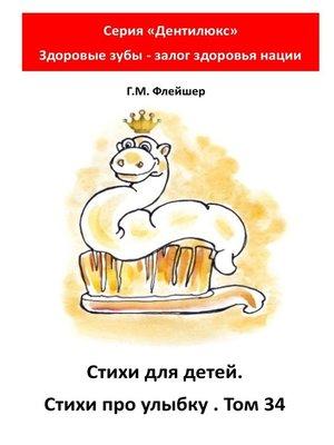 cover image of Стихи для детей. Стихи про улыбку. Том34. Серия «Дентилюкс». Здоровые зубы – залог здоровья нации