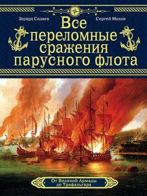 cover image of Все переломные сражения парусного флота. От Великой Армады до Трафальгара
