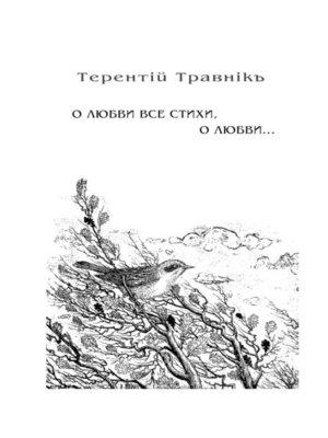 cover image of О любви все стихи, о любви... Книга 4. Изцикла «Белокнижье»