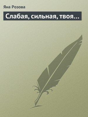 cover image of Слабая, сильная, твоя...