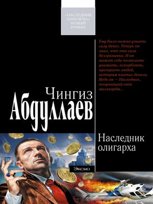 cover image of Наследник олигарха