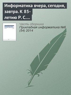 cover image of Информатика вчера, сегодня, завтра. К 85-летию Р. С. Гиляревского (продолжение)