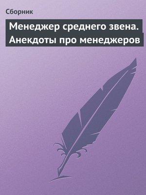 cover image of Менеджер среднего звена. Анекдоты про менеджеров