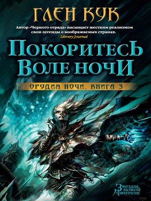 cover image of Покоритесь воле Ночи