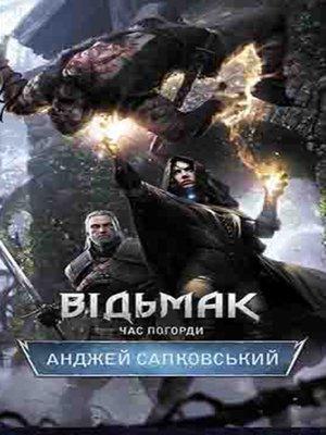 cover image of Відьмак. Час погорди