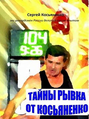 cover image of Тайны рывка от Косьяненко