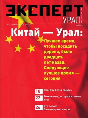 cover image of Эксперт Урал 12-2017