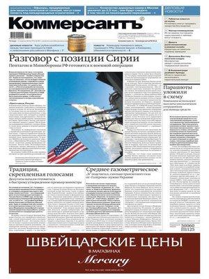 cover image of Коммерсантъ (понедельник-пятница) 63-2018