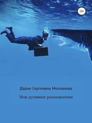 cover image of Мои духовные размышления. Сборник