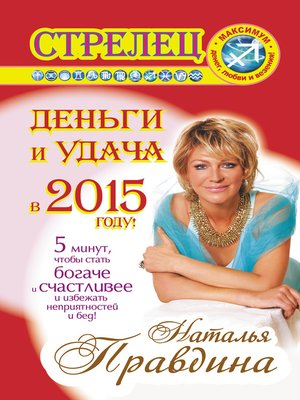 cover image of Стрелец. Деньги и удача в 2015 году!