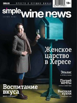 cover image of Воспитание вкуса