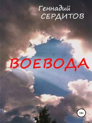 cover image of Воевода