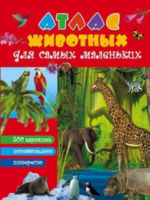 cover image of Атлас животных для самых маленьких