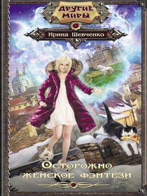 cover image of Осторожно, женское фэнтези!
