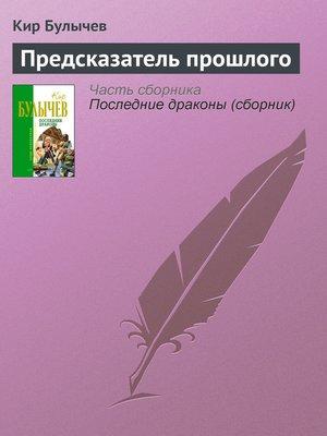 cover image of Предсказатель прошлого