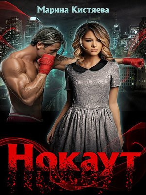 cover image of Нокаут