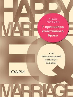 cover image of 7 принципов счастливого брака, или Эмоциональный интеллект в любви