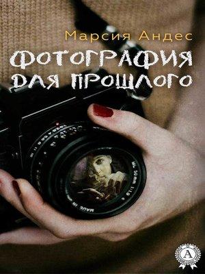 cover image of Фотография для прошлого