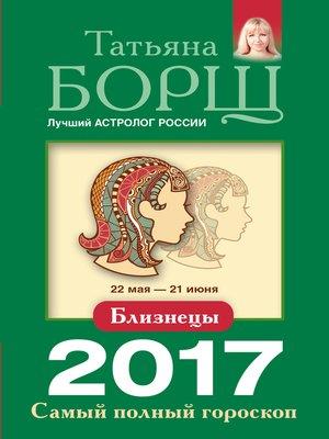 cover image of Близнецы. Самый полный гороскоп на 2017 год